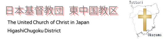 日本基督教団 東中国教区