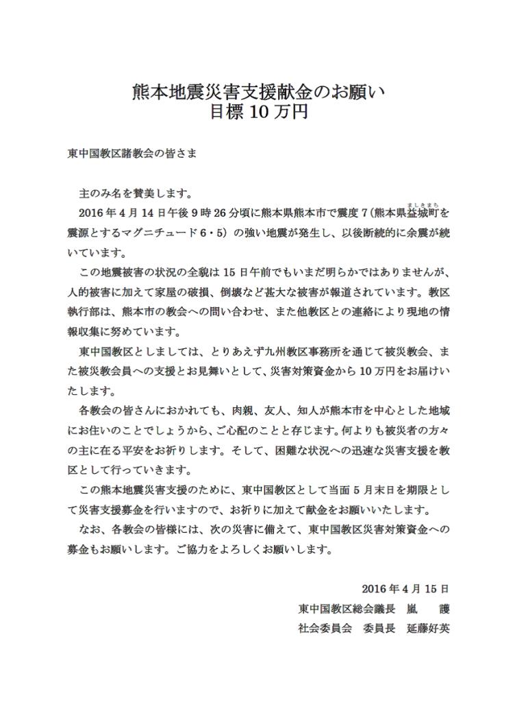 熊本地震災害支援献金